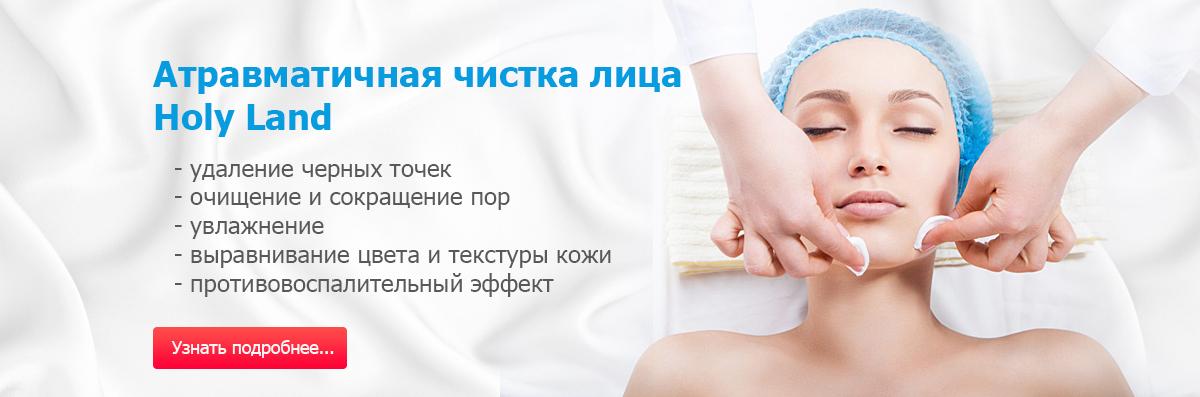 Чистка Лица Ульяновск